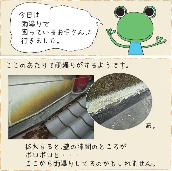 雨漏り修繕の様子1