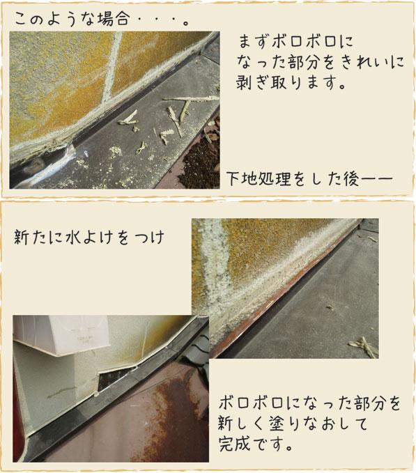 雨漏り修繕の様子2