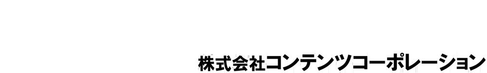 株式会社コンテンツコーポレーション